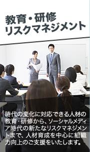教育・研修 リスクマネジメント
